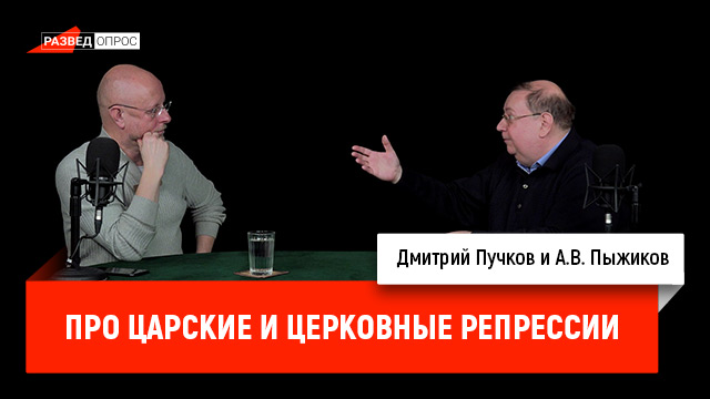 Картинки по запросу Александр Пыжиков о царских и церковных репрессиях